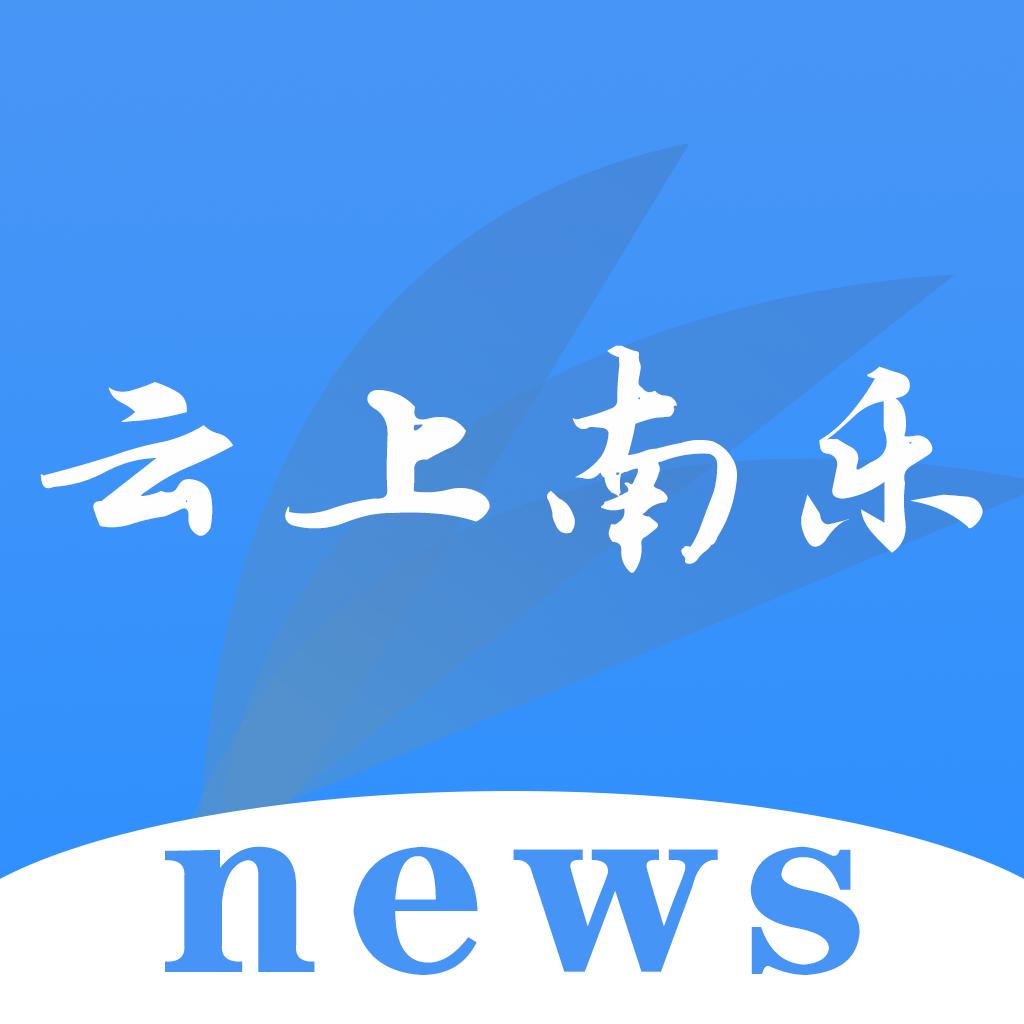 云上南乐客户端最新版本v2.4.7官方版