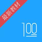 语文100分人教版2021最新教材v2.7.8免费课程