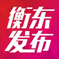 衡东发布客户端手机版v3.0.1安卓版