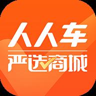 人人车二手车交易平台APP官方版v7.3.0安卓最新版