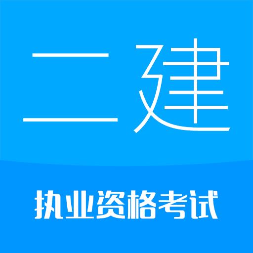 2021二级建造师华云题库v10.10安卓