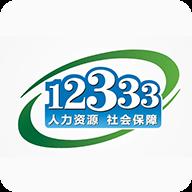 山西居民社保认证app官方手机版(掌上12333)