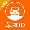车300快速估价系统app大众版