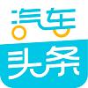 汽车头条手机客户端APPv9.1.1最新版