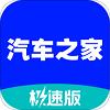 汽车之家极速版普通版apk下载v2.7.5最新版