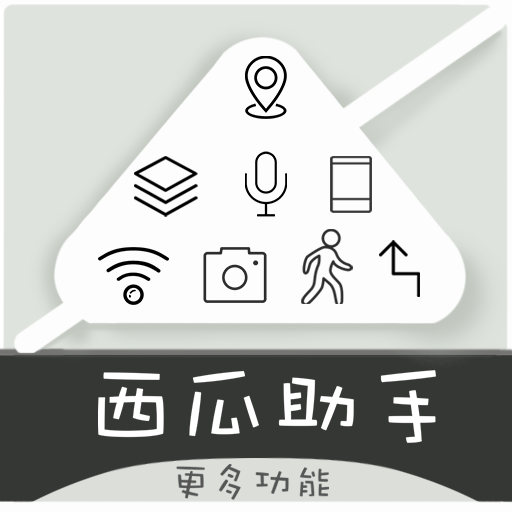 西瓜助手模拟定位软件v1.5.2安卓版去水印