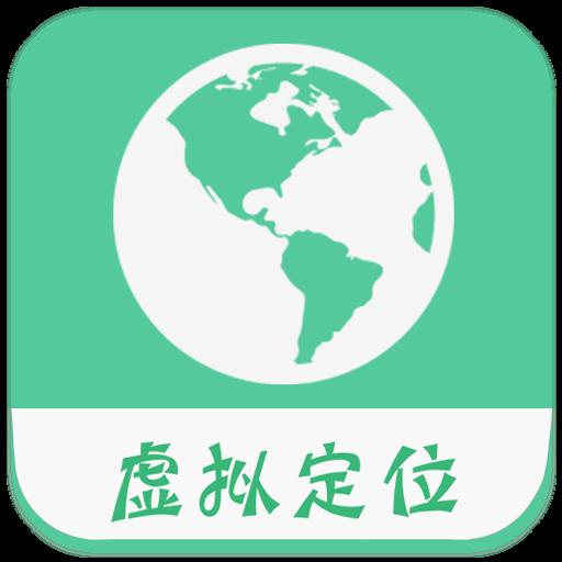 手机淘宝虚拟定位安卓版软件