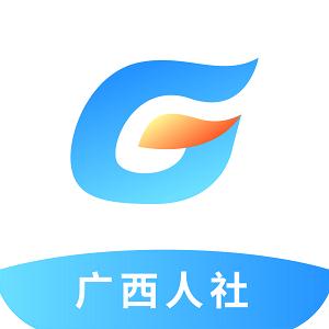 广西人社广西社保认证app官方版下载