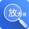 图文无损放大镜app安卓版下载v3.1.