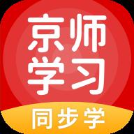 京师英语小学英语智能辅导app免费版v5.0.5.0小学版