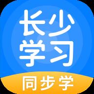 长少英语小学版app2021最新版v5.0.6.0安卓版