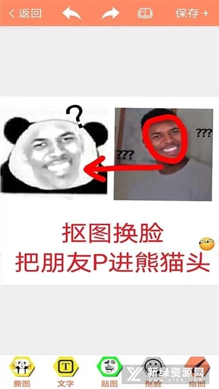 熊猫人恶搞表情包制作工具