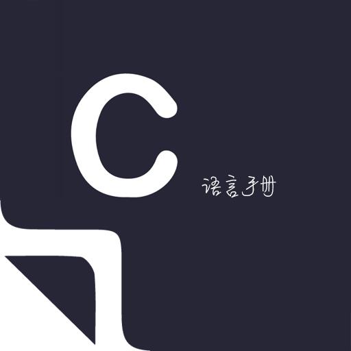 菜鸟学C语言app最新版本
