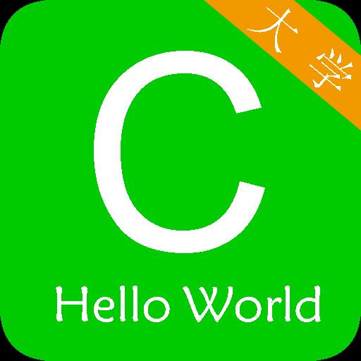 c语言学习编程宝典app手机版