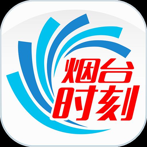 烟台时刻问政烟台直播2021最新版v1.1.38手机版