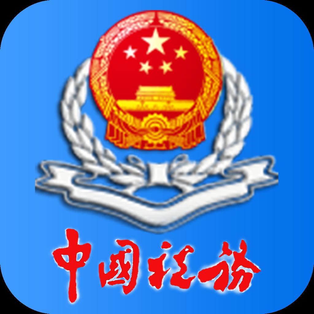 内蒙古电子税务局官方app安卓版v9.