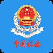 北京市电子税务局移动端v1.2安卓手