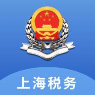 上海税务局2021网上办税服务厅v1.0