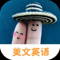 英语美文阅读软件app免费版v1.4.0手机版
