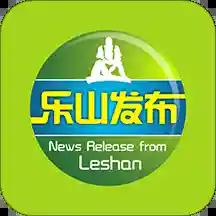 乐山发布app最新手机版v1.3.1官方版