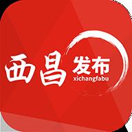 西昌发布app安卓手机版v1.3.1.4最新版