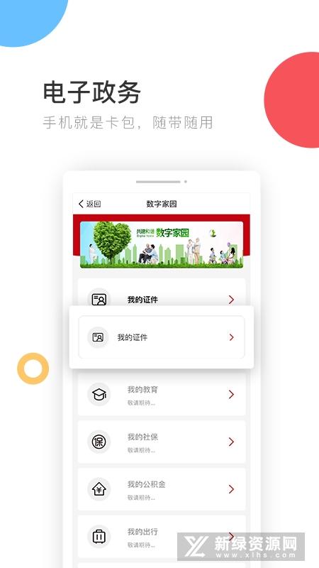 国家政务服务平台手机app2021最新版
