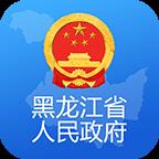 黑龙江省政府网上办事大厅appv1.0.