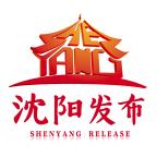 沈阳发布app安卓最新版本
