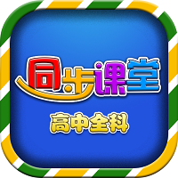 凤凰电子课本苏教版高中版本(高中同