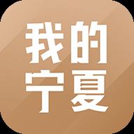 我的宁夏政务官方手机客户端v1.36.