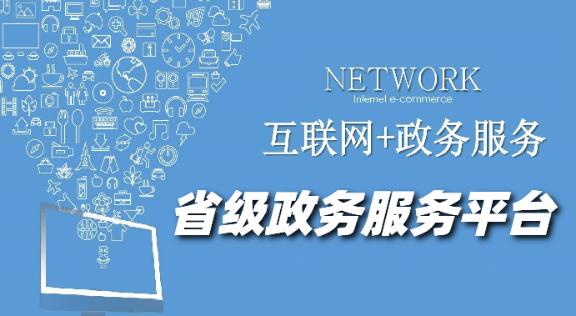 省级政务服务平台