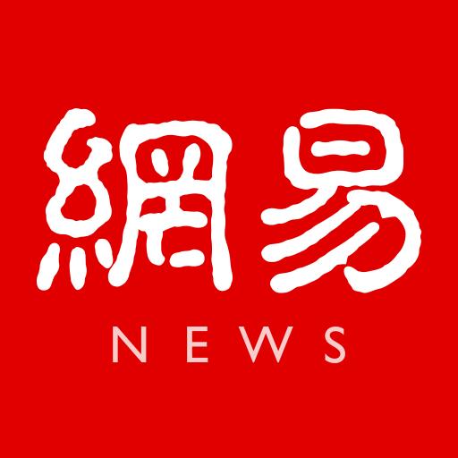 网易新闻无广告精简版本v68.1.6最新版