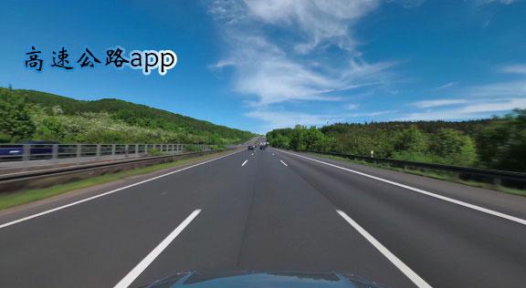 高速公路app