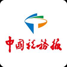 中国税务报手机版2021最新版