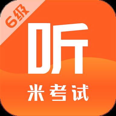 米考试英语六级听力训练app安卓版v