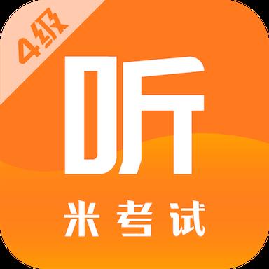 米考试英语四级听力训练app官方版v
