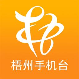 智慧梧州手机台客户端官方app