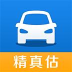 精真估二手车评估app官方最新版本
