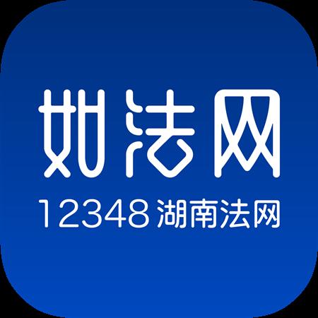 湖南如法网12348手机app最新款v24安卓版