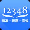 12348中国法网服务端v4.2.5安卓端