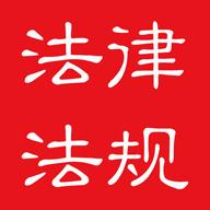 中国法律电子书app手机客户端