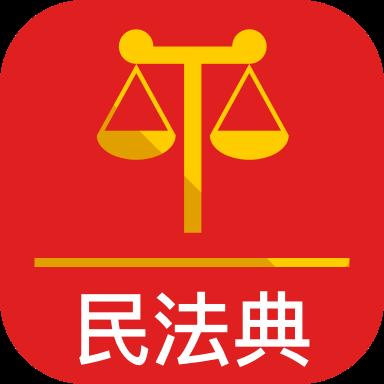 2021最新婚姻法电子版app客户端v2.0.1民法典版