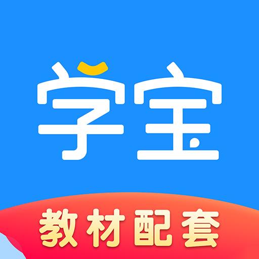 学宝电子教材手机客户端v6.3.22最新版