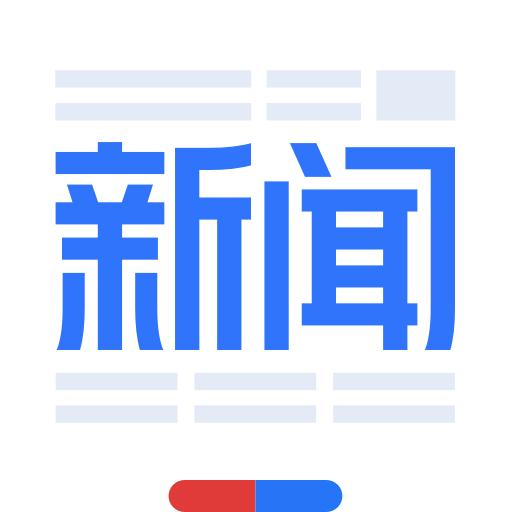 百度新闻app2022手机版下载v8.3.7.0官方最新版
