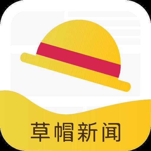 草帽新闻娱乐资讯appv1.0.6最新版