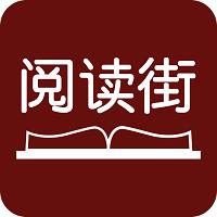 英语阅读街app安卓手机端