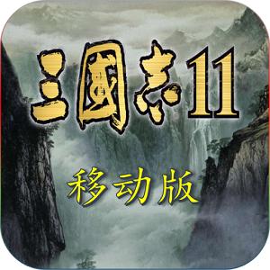 三国志11韩国版汉化破解版(韩版三国志11黄金版)