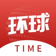 环球资讯客户端最新版(环球TIME)v11.2.0官方版