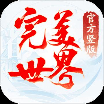 完美世界诸神之战官方最新版本v1.1