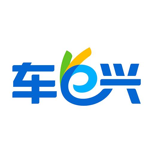 中原通etc车e兴app官方版v2.8.3最新版本